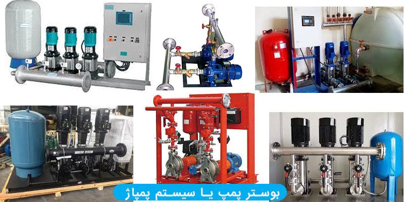 بوستر پمپ یا سیستم پمپاژ